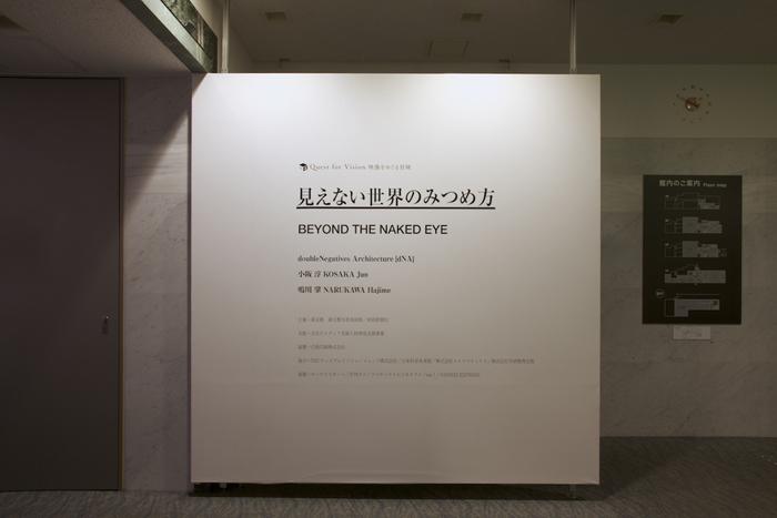 東京都写真美術館_見えない世界のみつめ方展